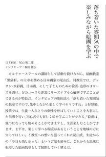 【カンパニータンク】絵画教室 黒猫軒.jpg